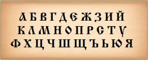 Bulgarska_Azbuka